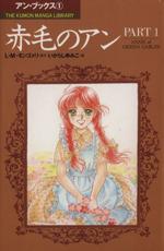 コミック 赤毛のアン(THE KUMON MANGA LIBRARYアン・ブックス1)(PART1)(児童書)