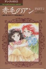 コミック 赤毛のアン(THE KUMON MANGA LIBRARYアン・ブックス3)(PART2)(児童書)