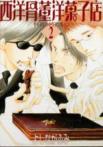 西洋骨董洋菓子店(2)(ウィングスC)(大人コミック)