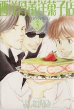 西洋骨董洋菓子店(3)(ウィングスC)(大人コミック)