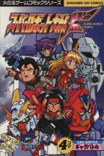 スーパーロボット大戦F 4コマギャグバトル(少年王シリーズ)(大人コミック)