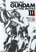 GUNDAM THE MOVIES(フィルムコミック)(3)(旭屋出版C)(大人コミック)