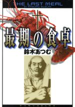 最期の食卓(マンサンC)(大人コミック)
