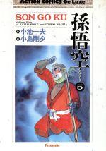 孫悟空(デラックス版)(5)(アクションCDX)(大人コミック)