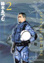 ギンバエ(2)(マンサンC)(大人コミック)