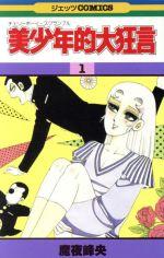 美少年的大狂言(1)(ジェッツC)(少女コミック)