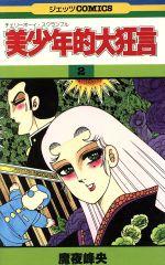 美少年的大狂言(2)(ジェッツC)(少女コミック)