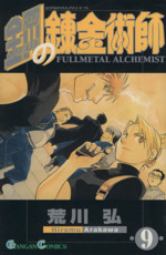 鋼の錬金術師(9)(ガンガンC)(少年コミック)