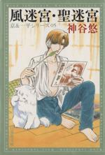 風迷宮・聖迷宮(文庫版) 京&一平シリーズ 5(5)(白泉社文庫)(大人コミック)