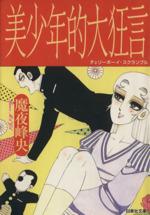 美少年的大狂言(文庫版)(白泉社文庫)(大人コミック)