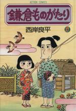 鎌倉ものがたり(17)(アクションC)(大人コミック)