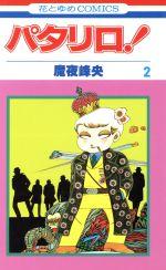 パタリロ!(2)(花とゆめC)(少女コミック)
