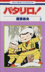 パタリロ!(3)(花とゆめC)(少女コミック)