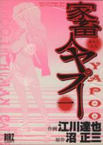 家畜人ヤプー(1)(バーズC)(大人コミック)