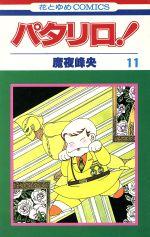 パタリロ!(11)(花とゆめC)(少女コミック)