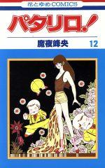 パタリロ!(12)(花とゆめC)(少女コミック)