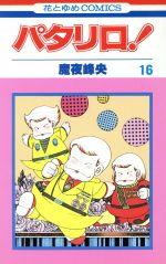 パタリロ!(16)(花とゆめC)(少女コミック)