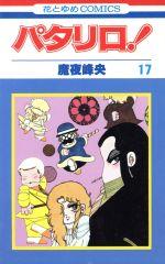 パタリロ!(17)(花とゆめC)(少女コミック)
