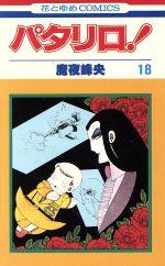 パタリロ!(18)(花とゆめC)(少女コミック)