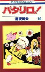 パタリロ!(19)(花とゆめC)(少女コミック)