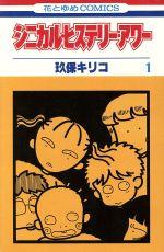 シニカル・ヒステリー・アワー(1)(花とゆめC)(少女コミック)