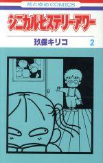 シニカル・ヒステリー・アワー(2)(花とゆめC)(少女コミック)