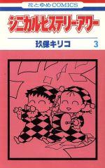 シニカル・ヒステリー・アワー(3)(花とゆめC)(少女コミック)