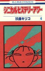 シニカル・ヒステリー・アワー(4)(花とゆめC)(少女コミック)