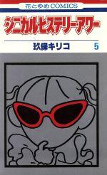シニカル・ヒステリー・アワー(5)(花とゆめC)(少女コミック)