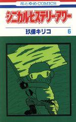 シニカル・ヒステリー・アワー(6)(花とゆめC)(少女コミック)