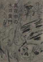 真夜中の水戸黄門(1)(ビームC)(大人コミック)