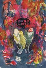 弥次喜多 in DEEP 廉価版(4)(ビームC)(大人コミック)