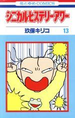 シニカル・ヒステリー・アワー(13)(花とゆめC1313)(少女コミック)