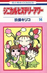シニカル・ヒステリー・アワー(14)(花とゆめC1441)(少女コミック)