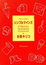 シンプルマインズ(チェリッシュブック)(大人コミック)