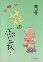 花の係長(2)(よみうりC)(大人コミック)
