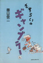 さすらいのギャンブラー(4)(よみうりC)(大人コミック)