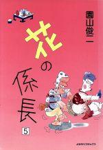 花の係長(5)(よみうりC)(大人コミック)