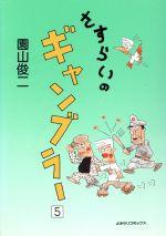 さすらいのギャンブラー(5)(よみうりC)(大人コミック)