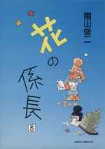 花の係長(8)(よみうりC)(大人コミック)