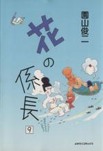 花の係長(9)(よみうりC)(大人コミック)