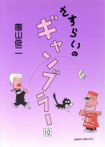 さすらいのギャンブラー(10)(よみうりC)(大人コミック)