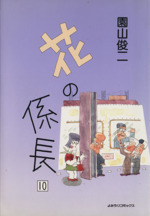 花の係長(10)(よみうりC)(大人コミック)