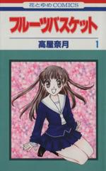 フルーツバスケット(1)(花とゆめC)(少女コミック)