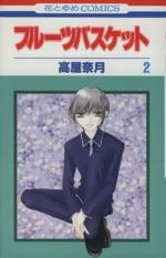 フルーツバスケット(2)(花とゆめC)(少女コミック)