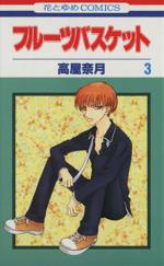 フルーツバスケット(3)(花とゆめC)(少女コミック)