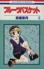 フルーツバスケット(6)(花とゆめC)(少女コミック)
