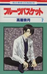 フルーツバスケット(7)(花とゆめC)(少女コミック)