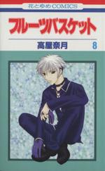 フルーツバスケット(8)(花とゆめC)(少女コミック)