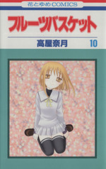 フルーツバスケット(10)(花とゆめC)(少女コミック)